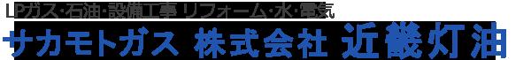 サカモトガス 株式会社 近畿灯油